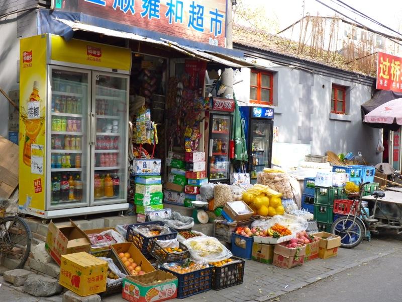 Epicerie dans les hutong de Pékin