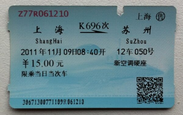 Ticket de train en Chine