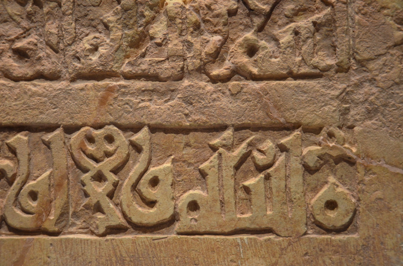 Louvre Lens: calligraphie arabe