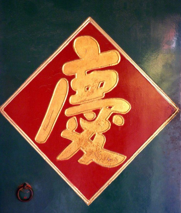 écriture chinoise cité interdite