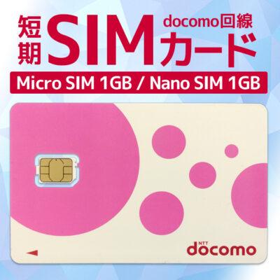 Carte SIM 3G Docomo