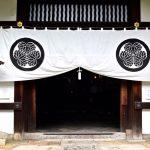 Temple Yogen-in à Kyoto
