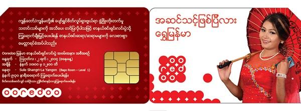 3G en Birmanie