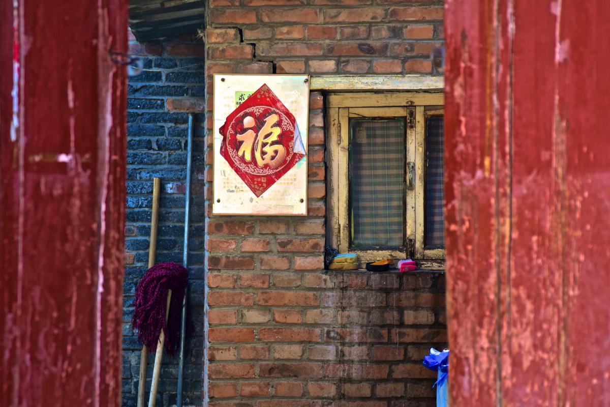 Entrée d'un hutong de Pékin