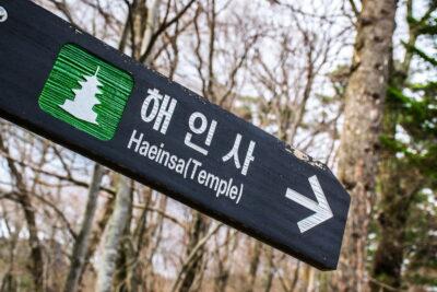 Haeinsa temple - South Korea