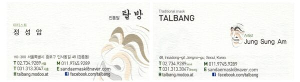 talbang-mask-shop-seoul