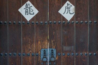 Porte d'une habitation d'Hahoe