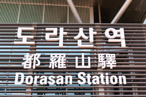 Dorasan Station pendant la visite de la JSA
