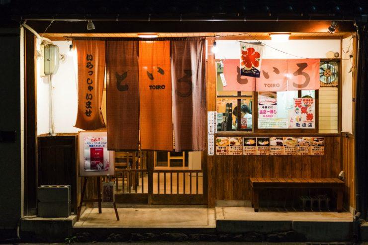 Restaurant dans une ruelle de Yumura