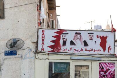 Dans une rue du vieux Muharraq