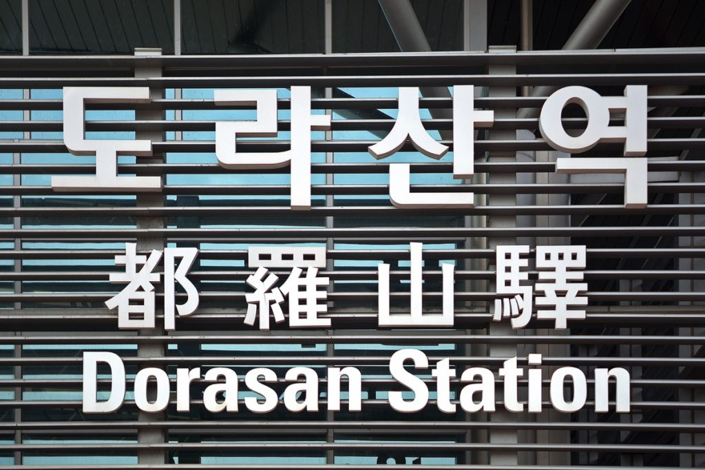 Dorasan Station à la DMZ en Corée