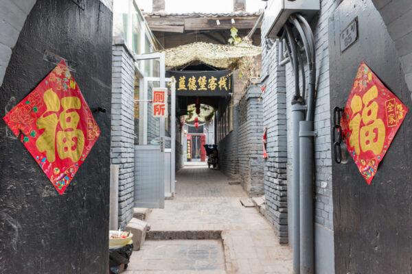 Maison dans le vieux Pingyao