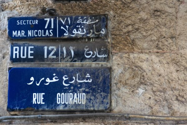 Où dormir à Beyrouth