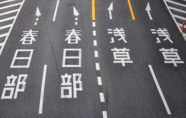 Location de voiture au Japon