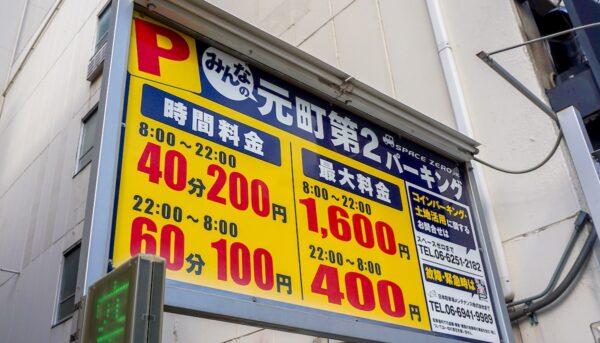 Parking et voiture de location au Japon
