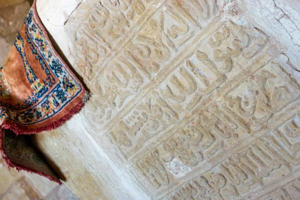 Inscriptions en arabe sur la tombe d'Aaron - Jebel Haroun