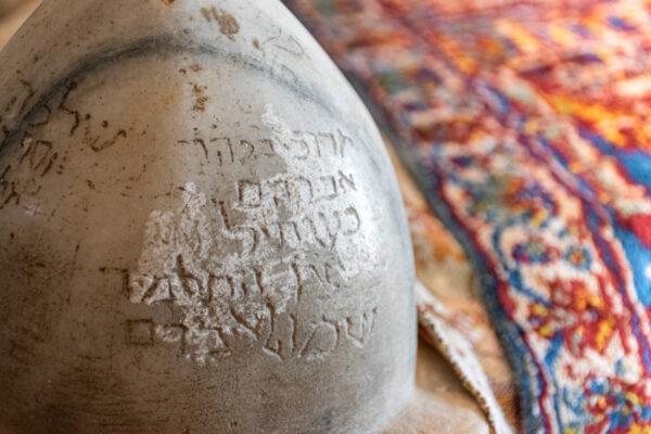 Inscriptions en hébreu sur la tombe d'Aaron