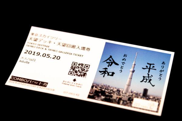 Prix pour la Tokyo Skytree