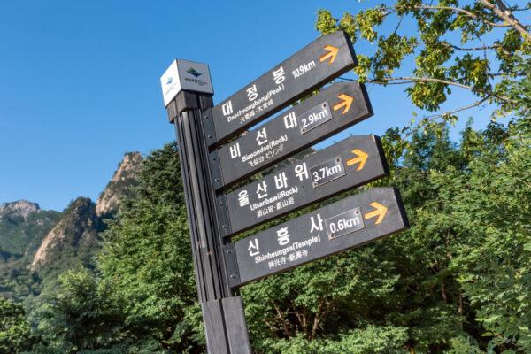 Visiter le parc Seoraksan
