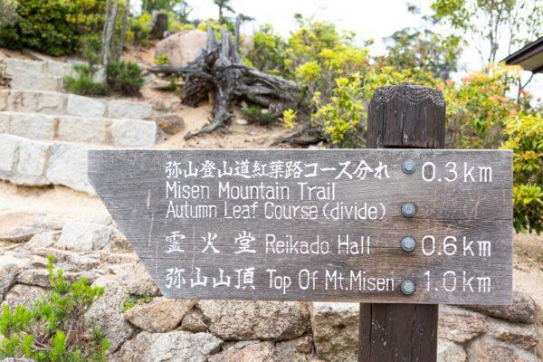 Ascension du mont Misen au Japon