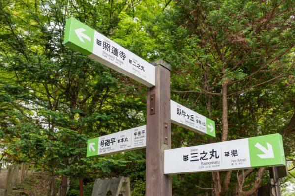 Parc & ruines du château de Takayama