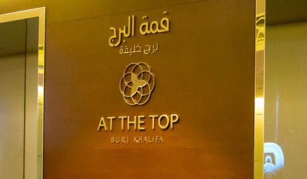Ascenseur et début de la visite de Burj al Khalifa